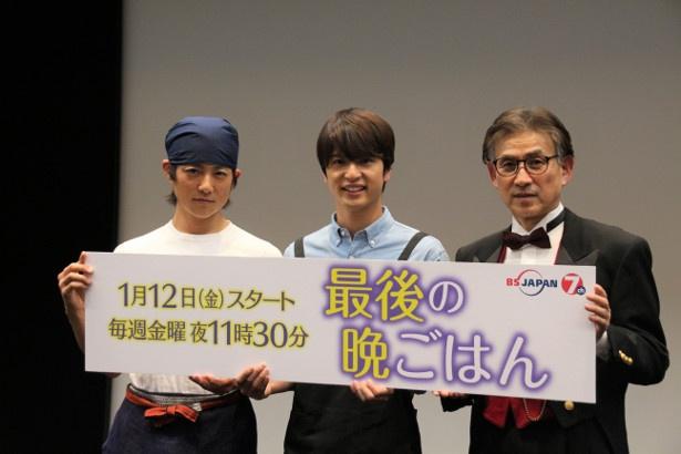 杉浦太陽、中村優一、篠田三郎(写真左から)