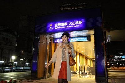 京阪電車中之島線大江橋駅から出発!