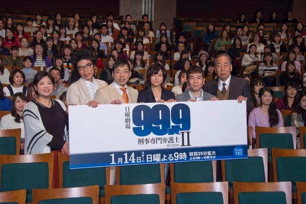 「99.9-刑事事件専門弁護士-SEASON II」完成披露試写会と舞台あいさつより。主演の松本潤は観客に声を掛け、盛り上げていた