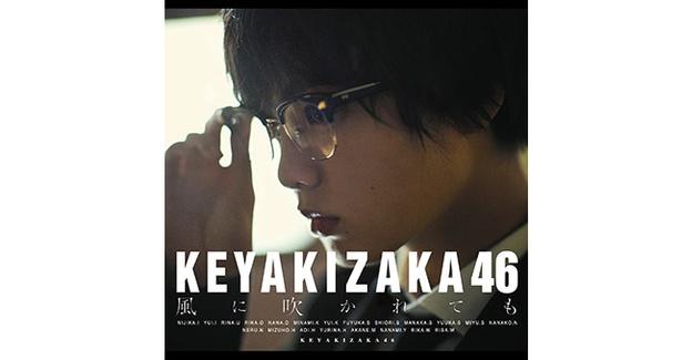 欅坂46 5thシングル 風に吹かれても