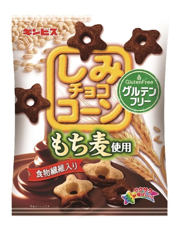 ギンビスから「しみチョココーン もち麦使用」(税抜120円)が登場