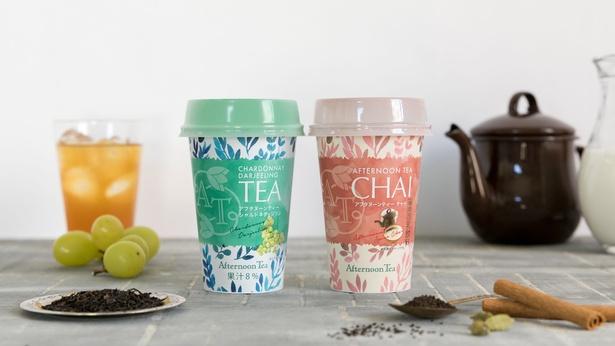 「Afternoon Tea」は、ブランド初となるチルドカップティー2品を全国のセブンイレブンで発売