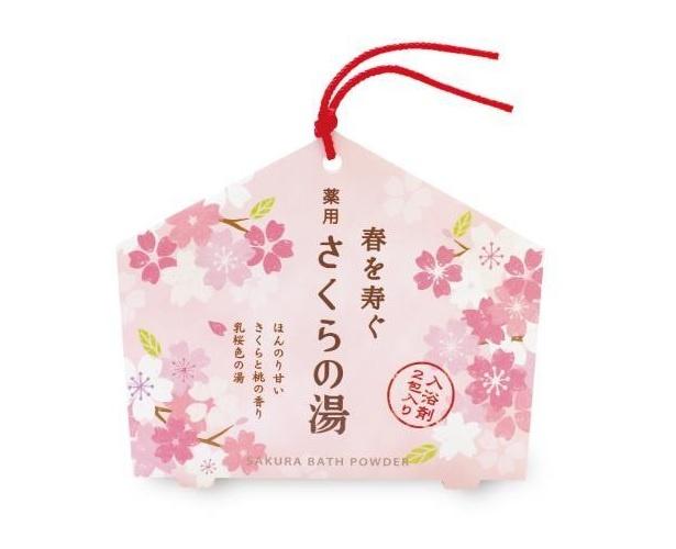 「春を寿ぐさくらの湯 ピンク」(378円)は、桜と桃の香りに癒される入浴剤