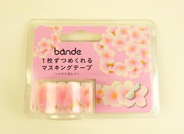 手紙やメッセージカードに貼るだけで華やかさを演出できる「bande ソメイヨシノ」(432円)