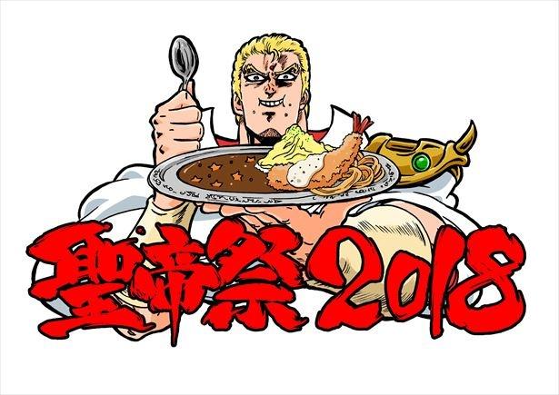 吉祥寺のカフェで『北斗の拳 イチゴ味』とのコラボイベントが開催される