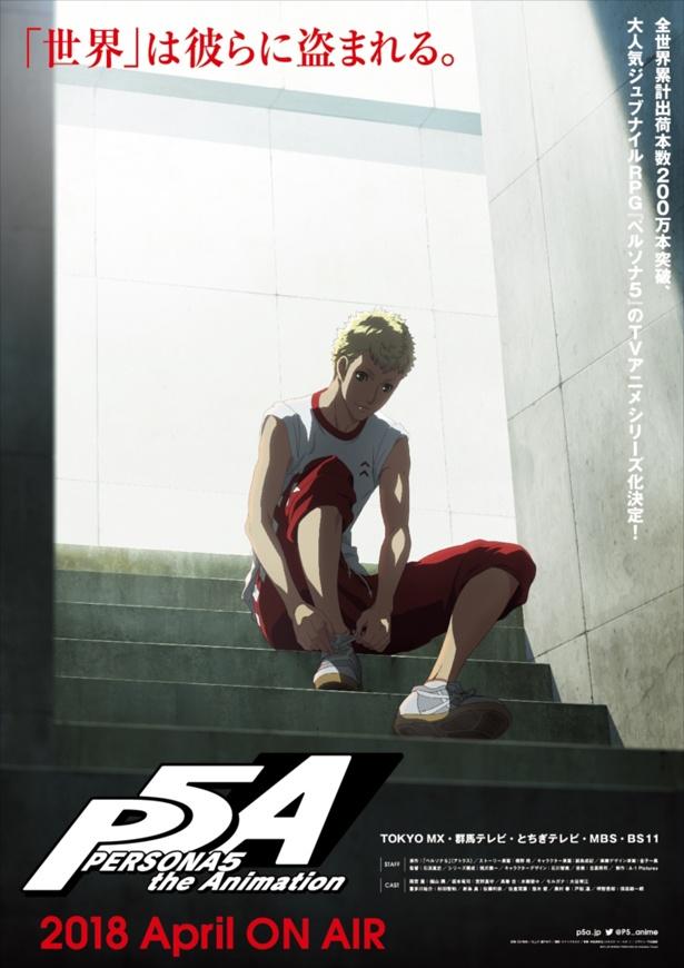 TV アニメ「ペルソナ5」から、竜司絵柄の第一弾キービジュアルが公開!
