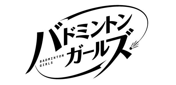 DMM GAMES初のオリジナルプロジェクト、「バドミントンガールズ」のティザーサイトがオープン!