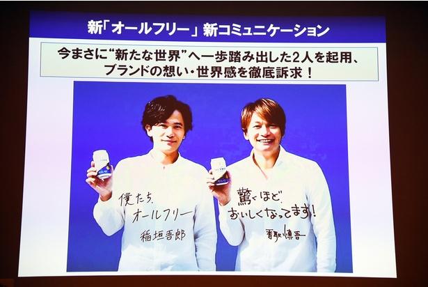 オールフリーのテレビCMには、稲垣吾郎と香取慎吾が起用されることに
