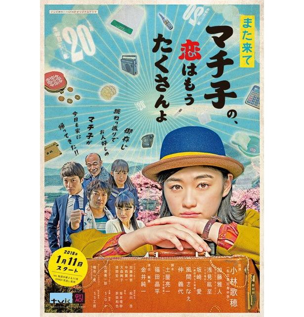 解禁されたドラマ「また来てマチ子の、恋はもうたくさんよ」のポスタービジュアル