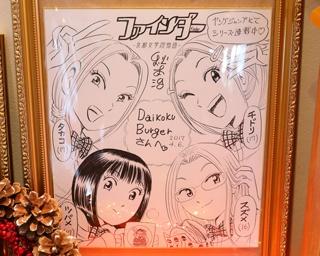 聖地めぐりで売り上げ3倍!「こち亀」秋本治先生の新作に毎回登場するハンバーガー店「京都ダイコクバーガー」