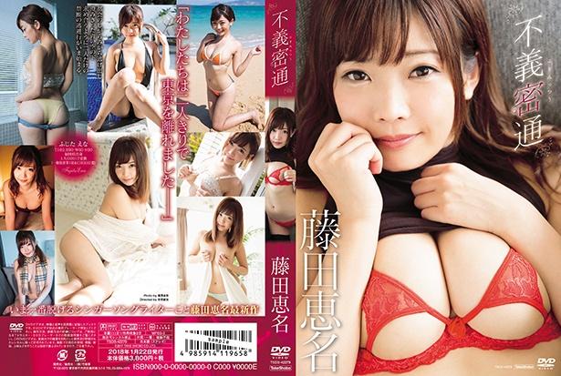藤田恵名DVD「不義密通」より