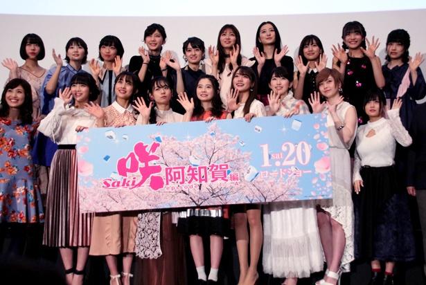 【写真を見る】映画「咲-Saki-阿知賀編 episode of side-A」完成披露あいさつにキャスト19人が勢ぞろい