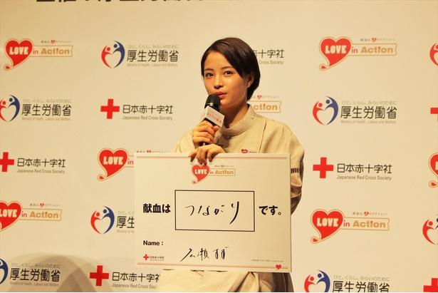 広瀬は「献血は『つながり』です」と書かれたフリップで献血への思いを語った