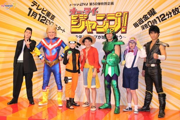ヒーロー大集合の「オー・マイ・ジャンプ!」記者会見が行われた