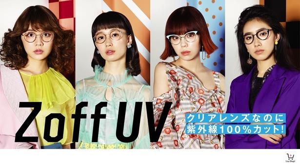 Zoffと人気モデルのコラボサングラス「NEO MODERN GIRL」登場!