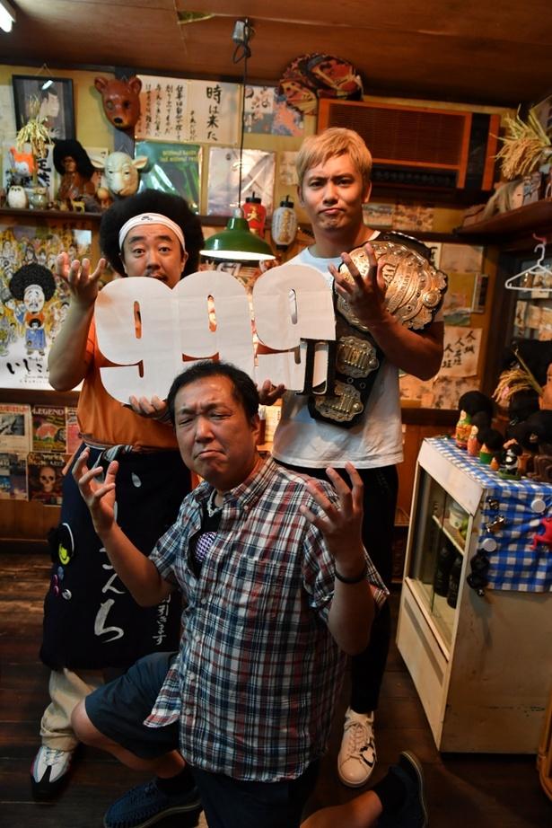 【写真を見る】オカダ・カズチカ選手&池田貴史に混じって、プロレス好きの木村ひさし監督もあのポーズ!