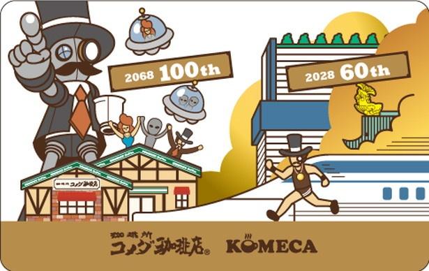 50周年記念特別デザインの「KOMECA」。コメダ珈琲店の60周年を迎える2028年や、100周年を迎える2068年の未来をイメージしたデザイン