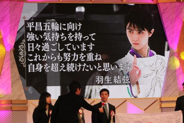 【写真を見る】羽生結弦選手からもメッセージが届いた!