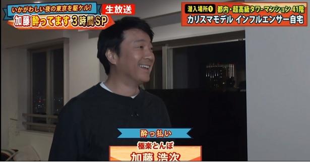 極楽とんぼ・加藤浩次が酔っ払う!