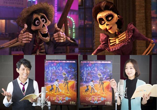 映画「リメンバー・ ミー」の日本版声優に決定した藤木直人と松雪泰子(写真左から)