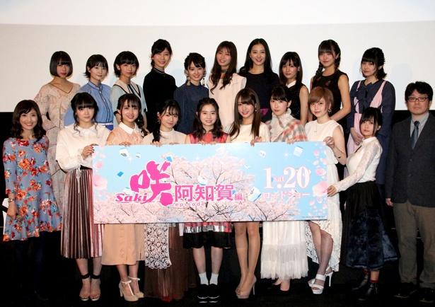映画「咲-Saki-阿知賀編 episode of side-A」完成披露あいさつにキャスト19人が勢ぞろい