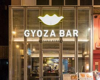 黄色い餃子のシンボルが目印「GYOZA BAR都通り店」