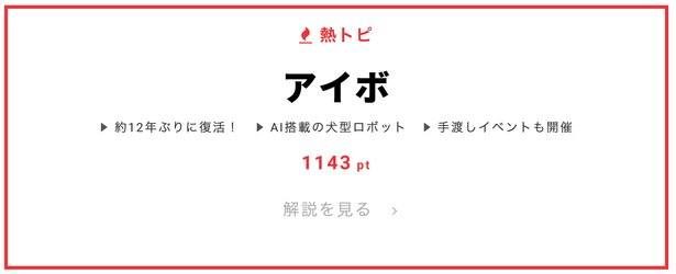 """1月11日の""""視聴熱""""デイリーランキング・熱トピでは「アイボ」をピックアップ"""