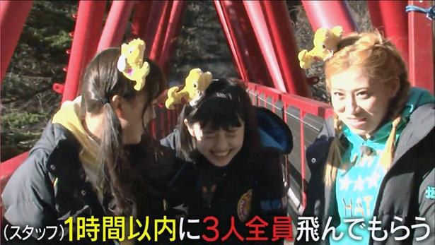 【写真を見る】バンジージャンプと聞かされた3人。咲良菜緒だけ違うリアクションを見せる
