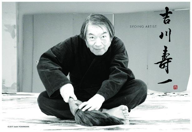 SYOアーティスト、吉川壽一氏