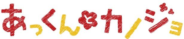 TVアニメ「あっくんとカノジョ」のティザーサイト&公式ツイッターがオープン!