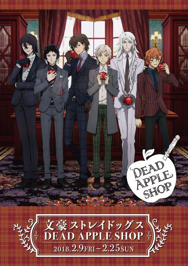 映画「文豪ストレイドッグス DEAD APPLE(デッドアップル)」の公開を記念した期間限定ショップが渋谷マルイに!