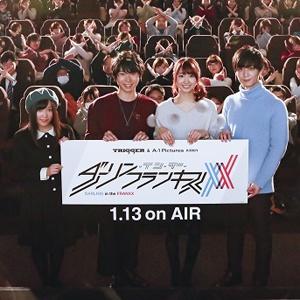 オリジナルTV アニメ「ダーリン・イン・ザ・フランキス」先行上映会イベントレポートが到着!
