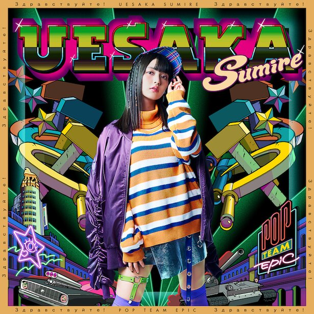 通常盤は、「POP TEAM EPIC」「増殖罵倒少女の愚恋」「ミッドナイト♡お嬢様」の3曲を収録したシングルCD