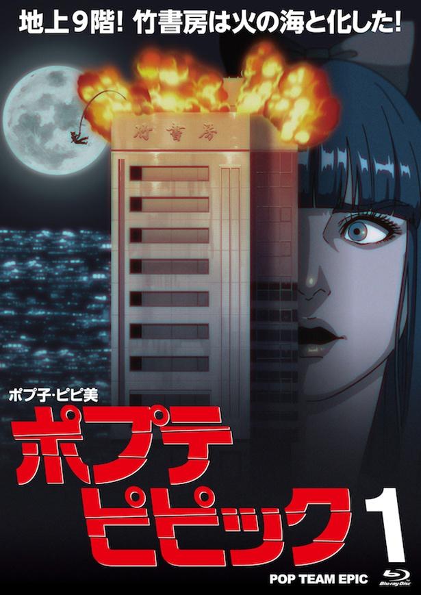 アニメ「ポプテピピック」のBlu-ray&DVD vol.1が、1月31日(水)に発売される。それを前に、ジャケットが公開された