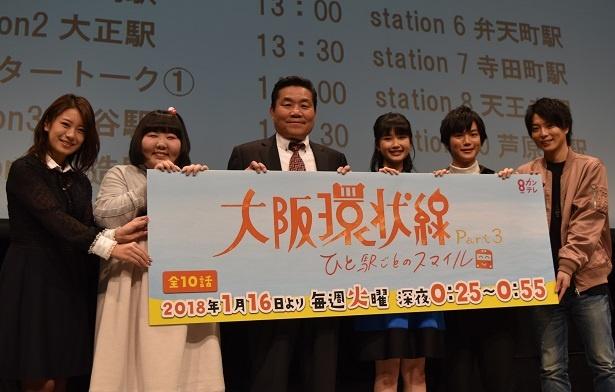 『大阪環状線 Part3 ひと駅ごとのスマイル』の試写会が行われた