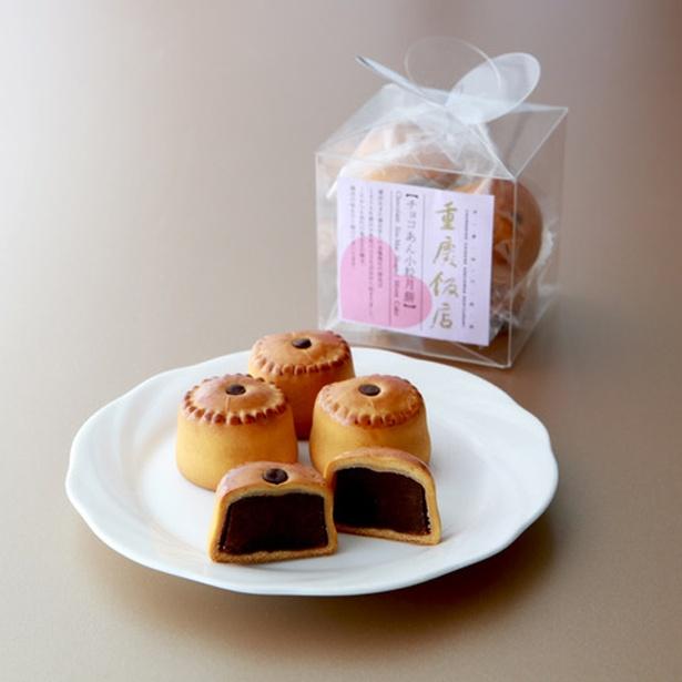 いつもとは一味違ったバレンタインを。「チョコあん小粒月餅」(540円)