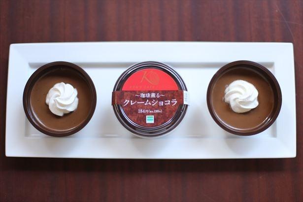 ファミリーマートでコーヒー味のスイーツが発売された