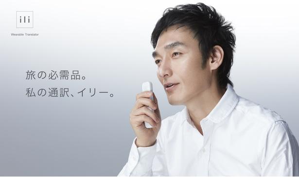 草なぎ剛は、瞬間オフライン音声翻訳機「ili(イリー)」のイメージキャラクター