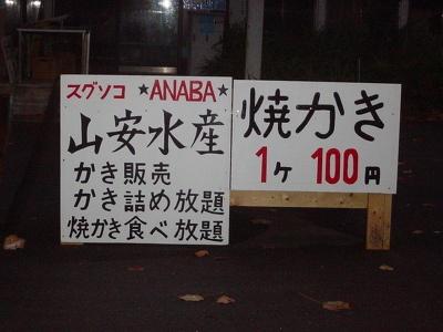 「スグソコ ANABA」こんな看板が目印