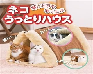家の中からネコが消える!?ネコの隠れ家「うっとりハウス」発売
