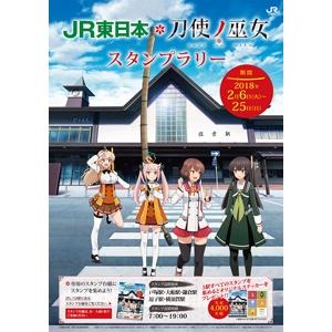 JR東日本×「刀使ノ巫女」のスタンプラリーが開催決定!