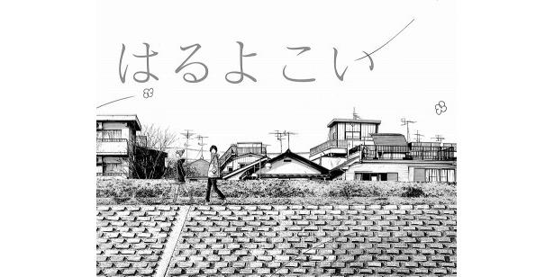 気になる!「ソラニン」のサイドストーリー [c]浅野いにお/小学館