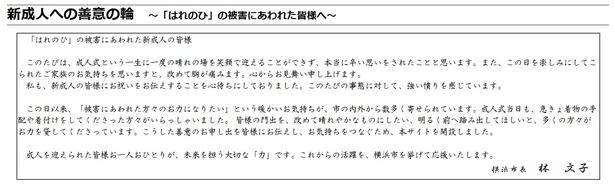 【写真を見る】特設サイトには林文子横浜市長から被害にあった新成人へのメッセージが掲載
