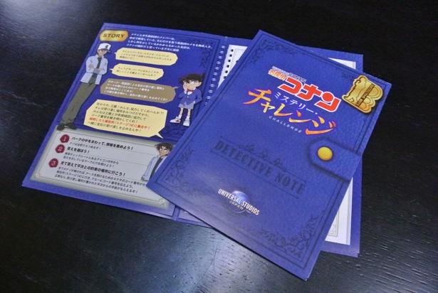 【写真を見る】「名探偵コナン・ミステリー・チャレンジ」のラリー専用冊子。すべて謎を解いて、平次が待つ場所へ!