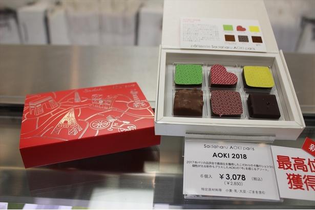 AOKI 2018(3078円)/ パティスリー・サダハル・アオキ・パリ