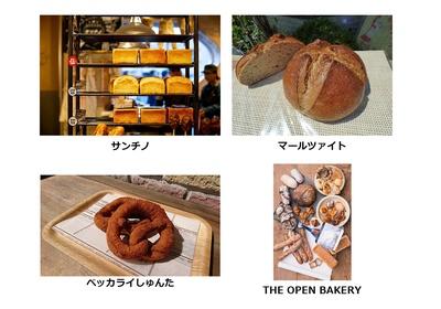 他にもお店こだわりの素材を使ったパンが顔を揃える