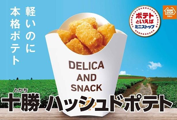 ミニストップから食べやすい1口サイズの「十勝ハッシュドポテト」(198円)が発売