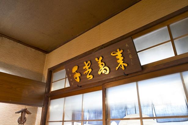 先代が参加していた「呑助会」から贈られた「千客万来」が店内に飾られている