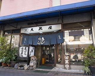 内田橋商店街にある「天麺 大黒屋」