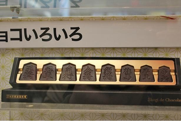 【写真を見る】将棋の駒を原寸大で再現した「将棋 デ ショコラ」(1297円、税抜)